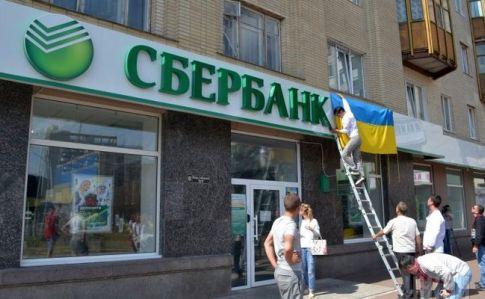 Украинские силовики начали обговаривать введение санкций против Сбербанка