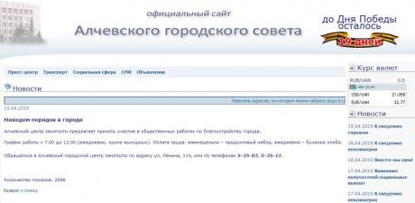 Сегодня стартует весенняя сессия ПАСЕ: будут говорить о политической ситуации и безопасности в Украине - Цензор.НЕТ 1526