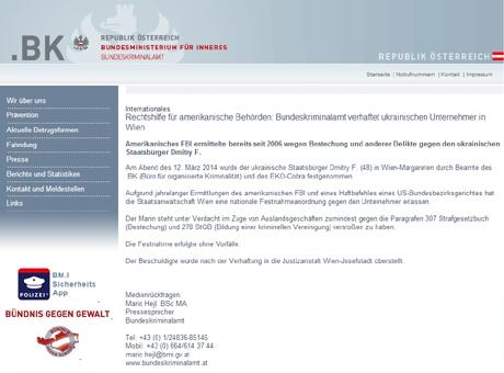 """В Австрии арестовали владельца """"Интера"""" и друга Януковича - Фирташа"""