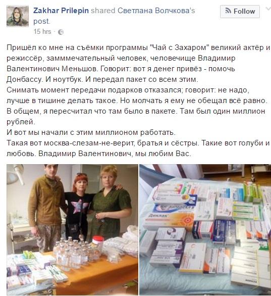 Меньшов подарил Прилепину млн руб. впакете «наДонбасс»