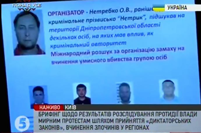 Затримано організатора замаху наТетяну Чорновол