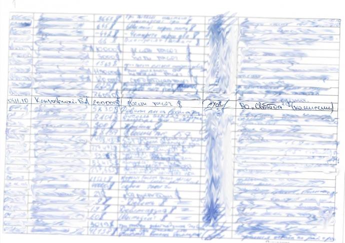 Ларри Кинг получил $225 тыс. отПартии регионов