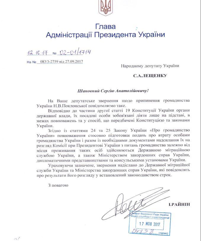УПоклонської досі є українське громадянство