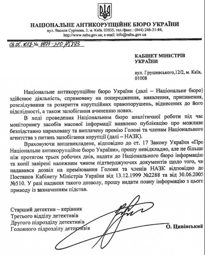 НАБУ заинтересовалось огромными премиями Корчак ичленов НАПК
