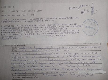 Копия поданной в КГГА заявки