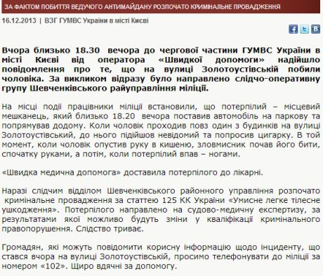 9cbecbd-94f063d-mvs--veduchogo--antimajdanu--pobili Революция. День 16-ый. Хроника (фото)