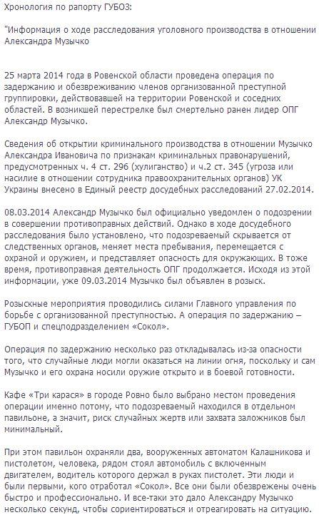 9ec7f2b-muzychko-raport-1.jpg
