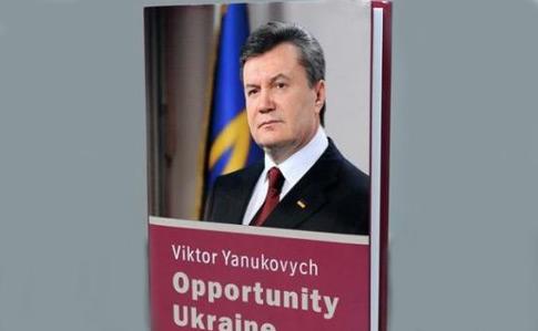 ГПУ просит Канаду посодействовать установить создателей книги Януковича
