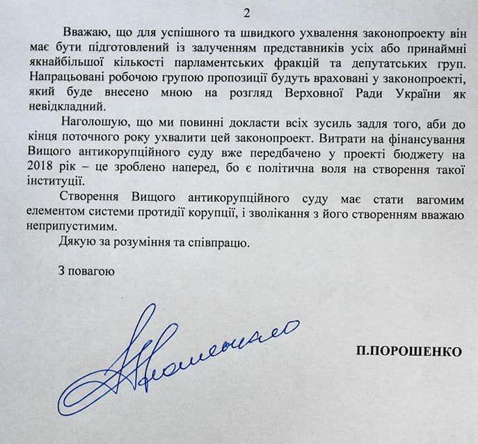 Порошенко щенакрок наблизив Україну достворення Антикорупційного суду