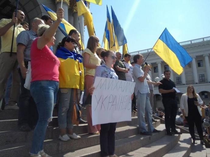 Митинг в поддержку Саакашвили