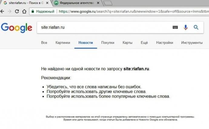 Google News перестав видавати публікації пропагандистського агентства ФАН, пов'язаного з«фабрикою тролів»