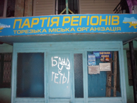 В Донбассе депутат с казаками жестоко избили нагайками активиста за лозунги против Януковича