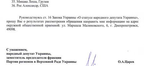 Лаша Мікава у списку Царьова - під номером 35.