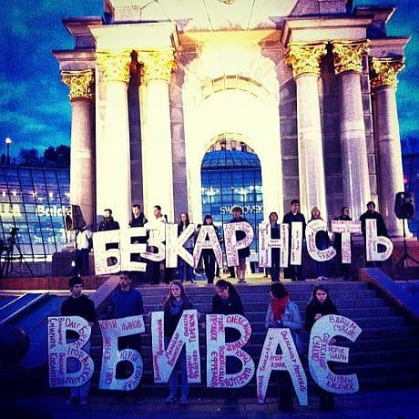 На Майдані Незалежності згадували журналістів, які загинули в Україні
