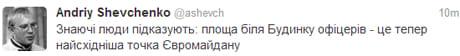 Фото з Twitter Андрія Шевченка
