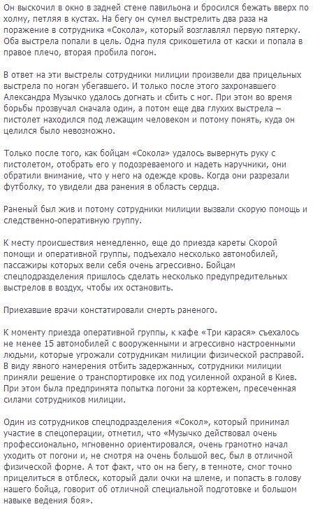 a8c174e-muzychko-raport-2.jpg