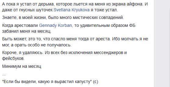 Корбан поспорил сФилатовым на USD 5 тыс.