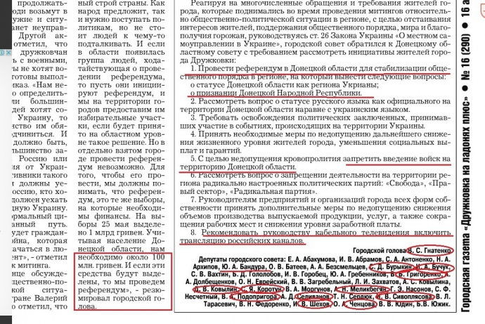 Звернення депутатів Дружківської міської ради про проведення референдуму