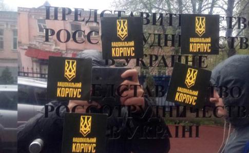 ВКиеве «патриоты» блокируют вход в сооружение Россотрудничества