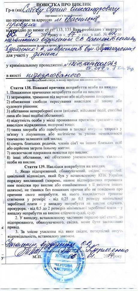 """В деле блокирования """"Тигра"""" под Киевом на активиста """"вешают"""" 3 года"""