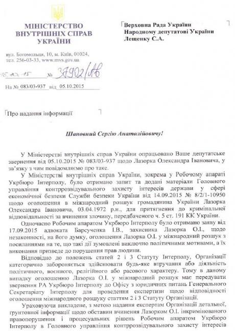 МВС не надало документи на Лазорка Інтерполу, злякавшись скарг адвокатів (ДОКУМЕНТ) - фото 1