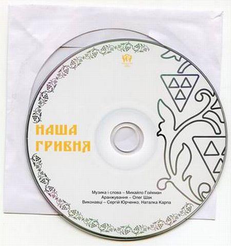 http://img.pravda.com/images/doc/b/3/b30114a-nasha-gryvnya-dysk.jpg