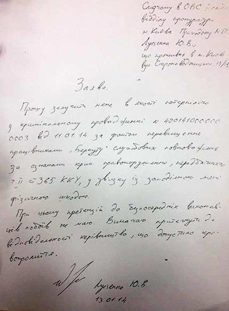 Луценко получил статус потерпевшего