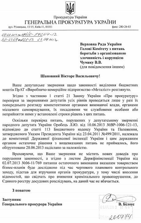 Генпрокуратура не захотіла зайнятися підприємством сина Азарова