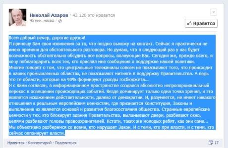 Азаров не побачив по ТБ акцій на підтримку уряду