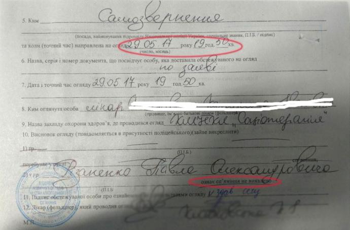 Поліція склала протокол нанардепа Різаненка через водіння напідпитку
