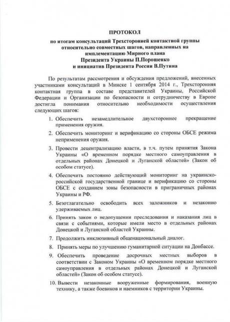 Россия выведет своих боевиков в обмен на перевыборы в Луганской и Донецеой области