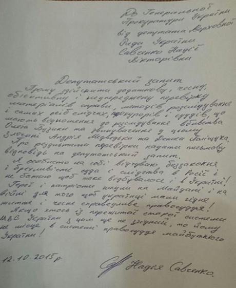 Апелляционный суд отказался отменить арест Мосийчука - Цензор.НЕТ 4854