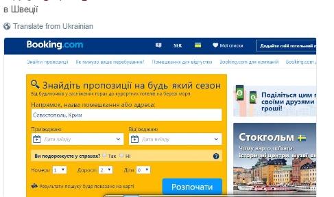Booking.com изменил принадлежность Крыма