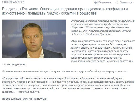 Регіонал Лук`янов висловився