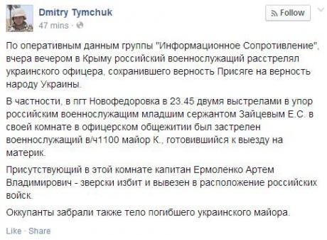 Харьковские сепаратисты заявили, что Янукович высадился в Донецке, - СМИ - Цензор.НЕТ 2255