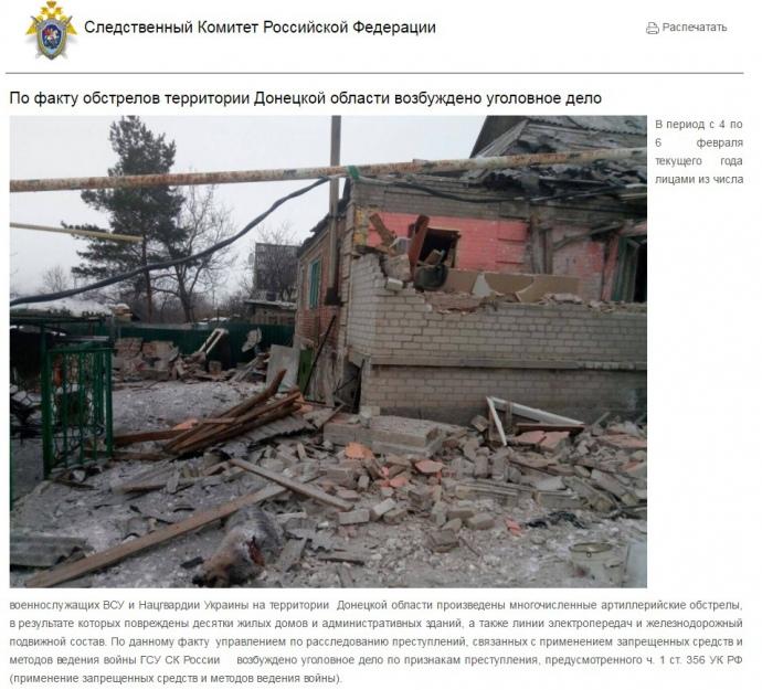 СКР завел дело наукраинских силовиков после обстрелов 4