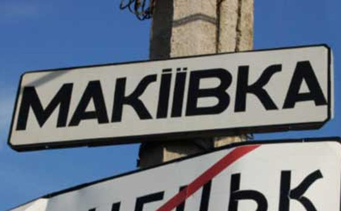 Штаб АТО: Боевики вМакеевке наРождество планируют испытание взрывчатки