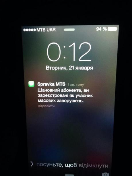 В Киевстаре открещиваются от идентификации участников беспорядков