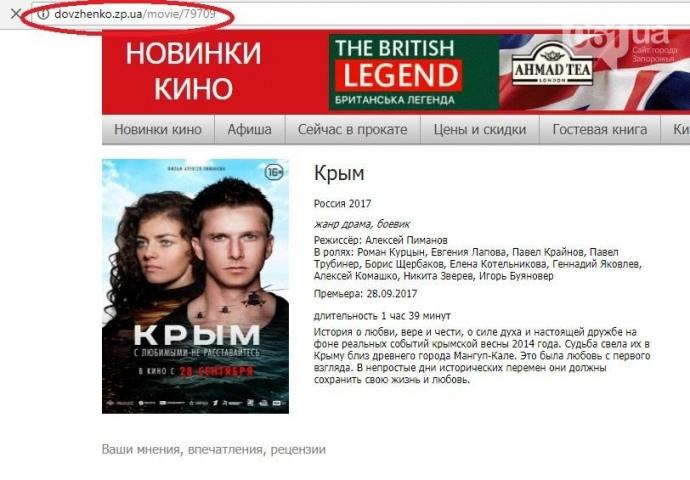 ВЗапорожье небудут демонстрировать фильм о«крымской весне»