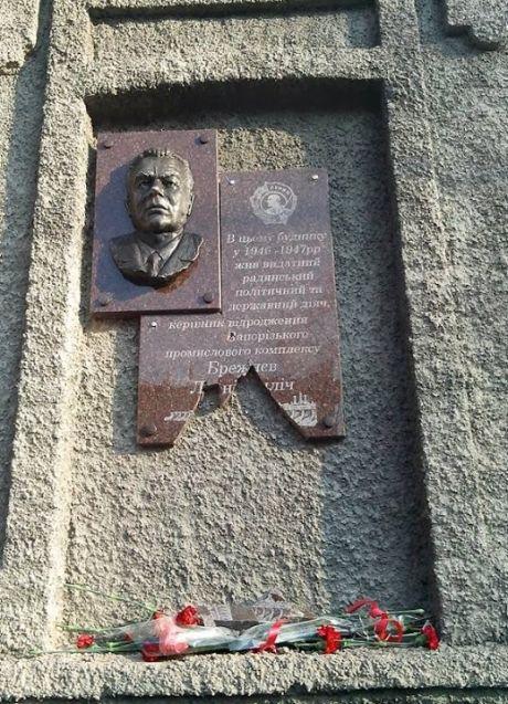 Разбитая доска Брежневу в Запорожье