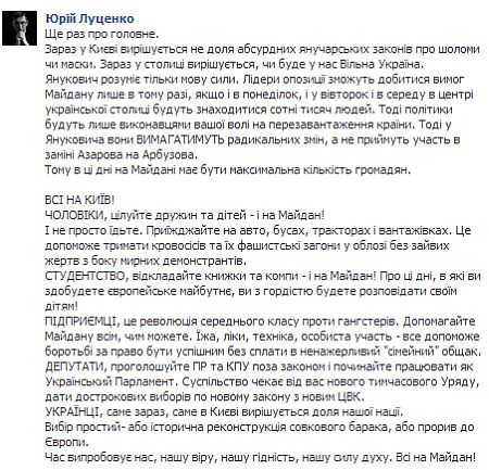 Луценко: сейчас в столице решается, будет ли у нас Свободная Украина