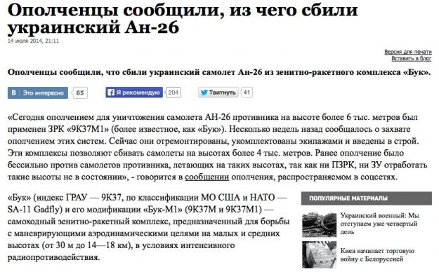 """Франция предлагает экспертов и оборудование для расследования катастрофы пассажирского """"Боинга"""" в Украине - Цензор.НЕТ 1036"""