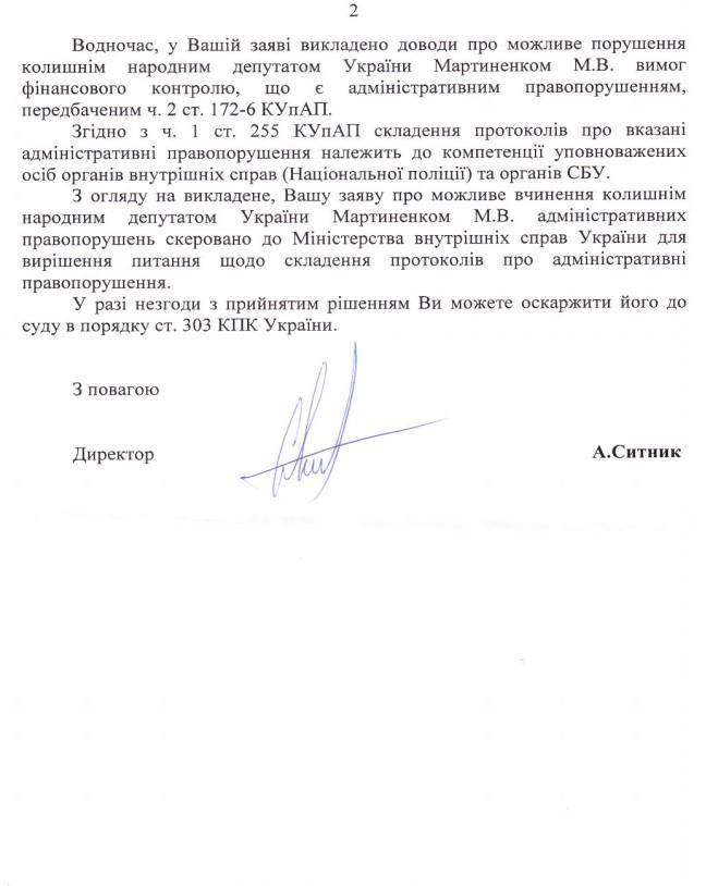 """Мартыненко: """"Я с 7 декабря в качестве свидетеля предоставляю объяснения правоохранителям, все спекуляции здесь безосновательны"""" - Цензор.НЕТ 2898"""