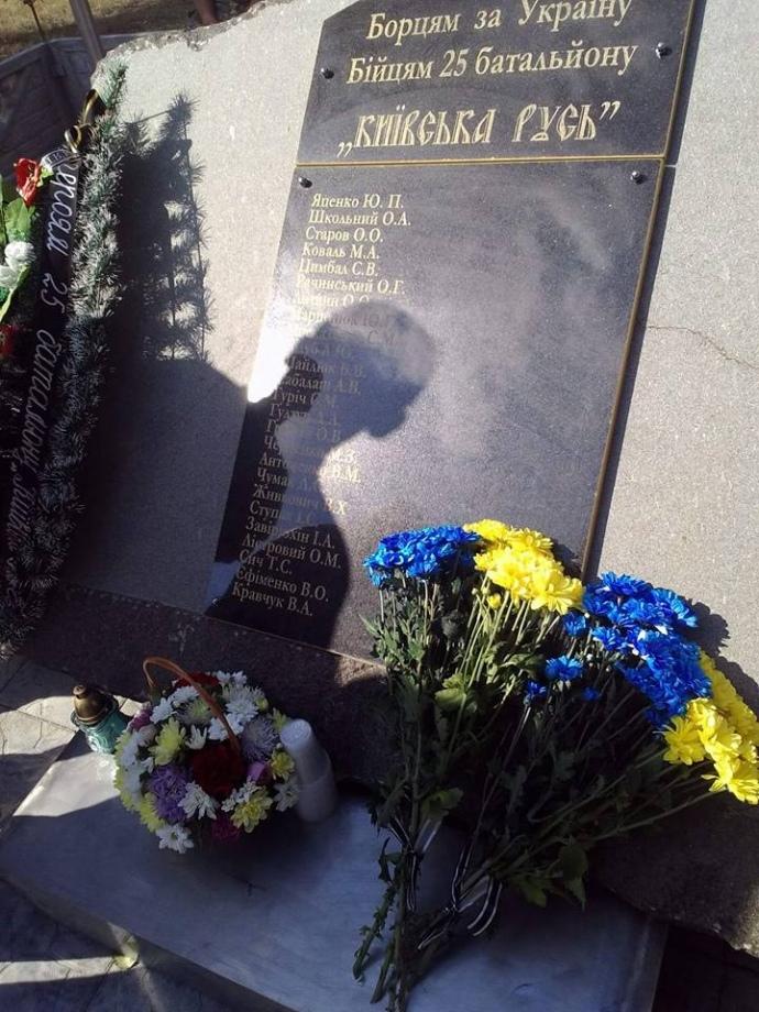 24 серпня 2015 року. Меморіал загиблим добровольцям 25-го батальйону