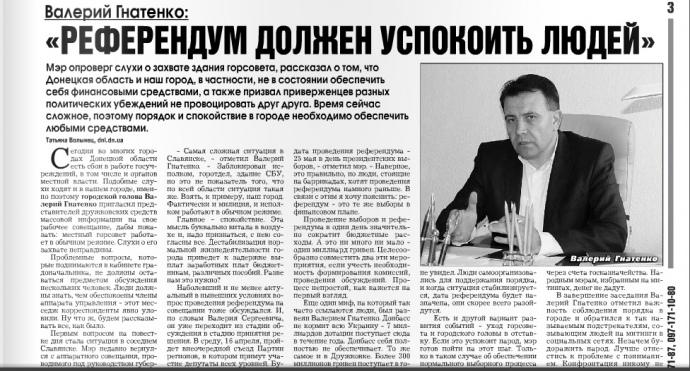 Виступ мера Дружківки Вадима Гнатенка на підтримку референдуму
