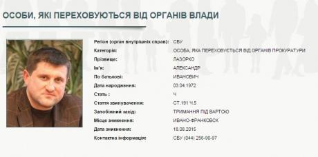 """Колишнього директора """"Укртранснафти"""" Олександра Лазорка оголошено у розшук - фото 1"""