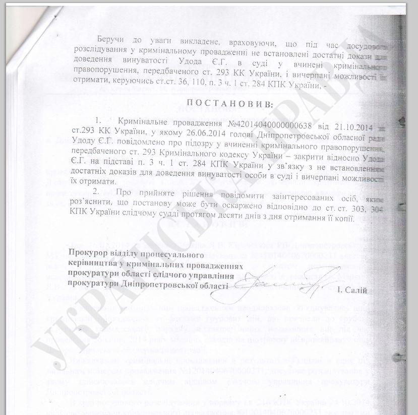 Дело против главы облсовета Удода по подозрению в связях с титушками закрыто, фото-1