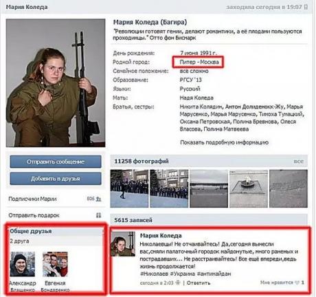 Гражданка РФ Леонова, подозреваемая в организации теракта, повторно арестована судом - Цензор.НЕТ 8260