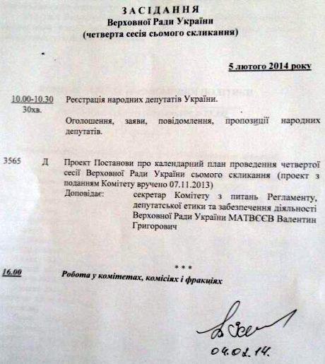 Порядок денний Верховної Ради на 5 лютого