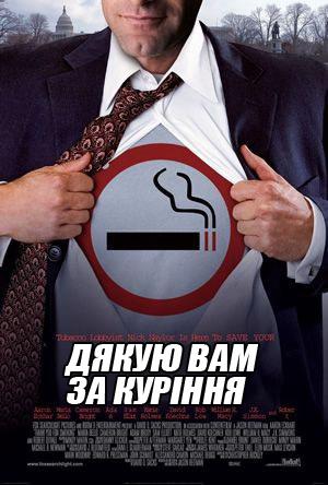 Дякую вам за куріння